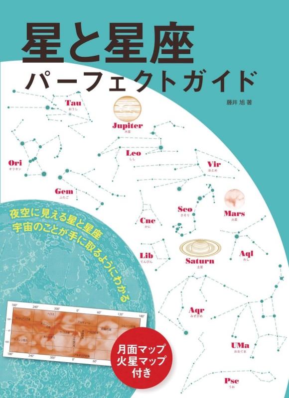 星と星座パーフェクトガイド 夜空に見える星と星座 宇宙のことが、手に取るようにわかる