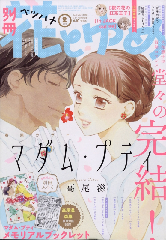 別冊花とゆめ 2018年 2月号 : 別...