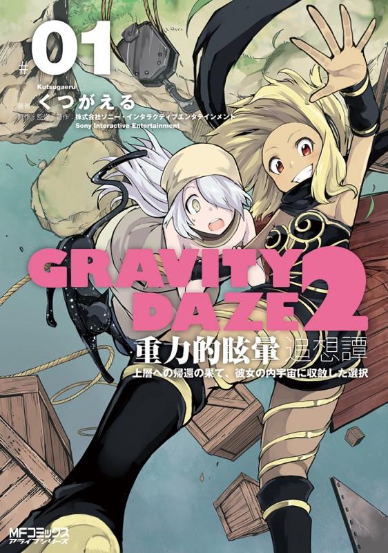 Gravity Daze 2 #01 重力的眩暈追想譚上層への帰還の果て、彼女の内宇宙に収斂した選択: Mfコミックス アライブシリーズ