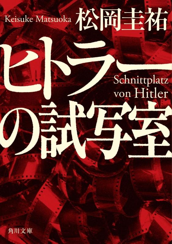 ヒトラーの試写室 角川文庫