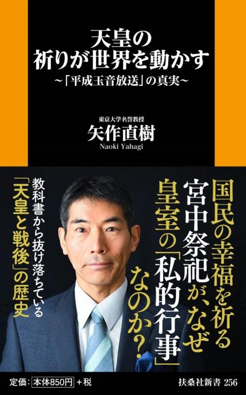 天皇の祈りが世界を動かす 「平成玉音放送」の真実 扶桑社新書