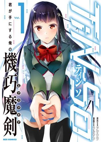 TiN-So 君が手にする俺の機巧魔剣 1 IDコミックス/REXコミックス