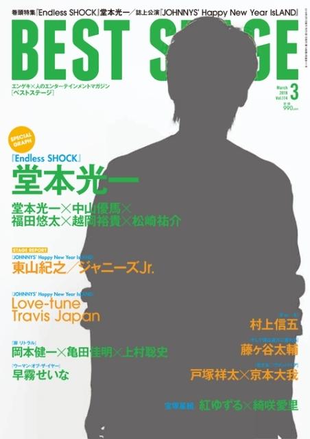 BEST STAGE (ベストステージ)2018年 3月号