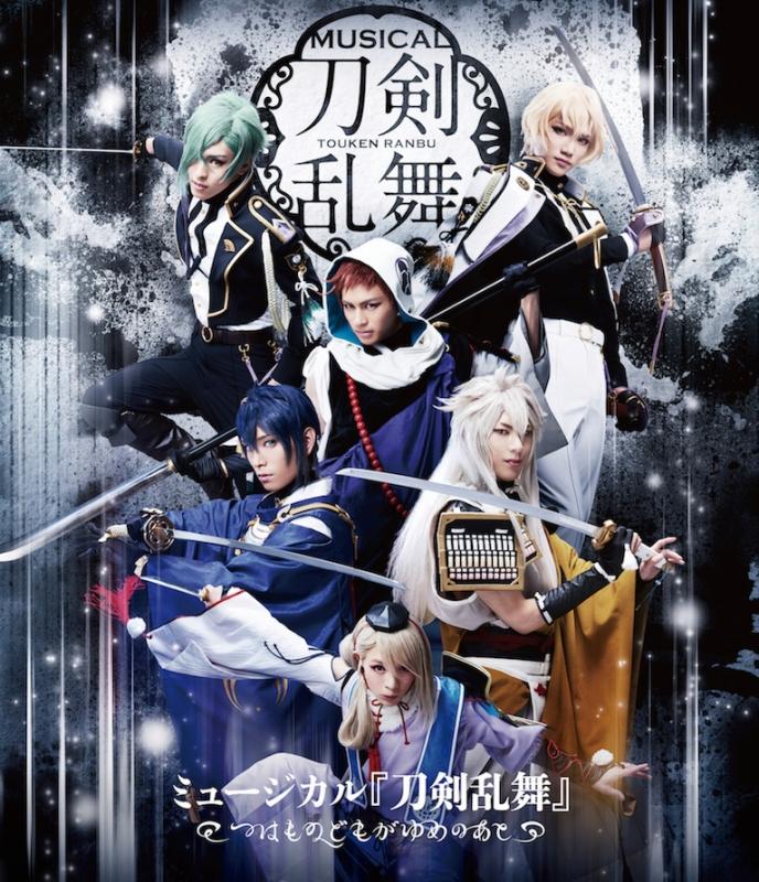 Musical[touken Ranbu] -Tsuhamono Domo Ga Yume No Ato-