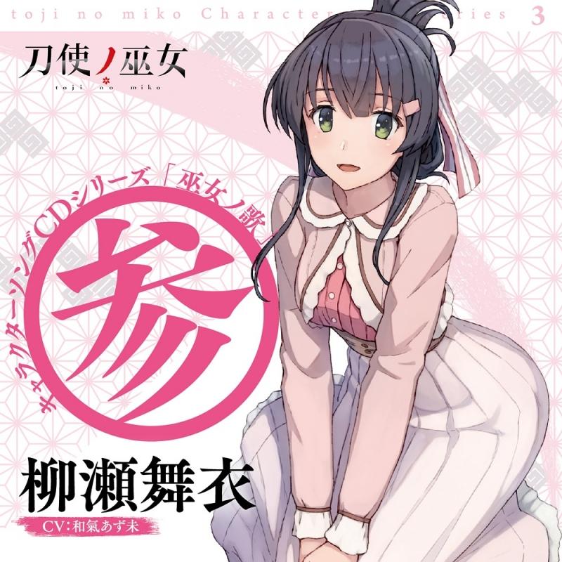 TVアニメ「刀使ノ巫女」キャラクターソングCDシリーズ「巫女ノ歌〜参〜」