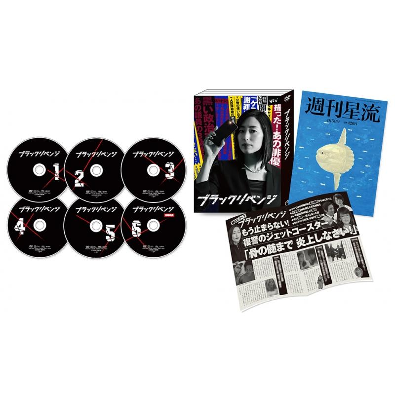 「ブラックリベンジ」DVD-BOX