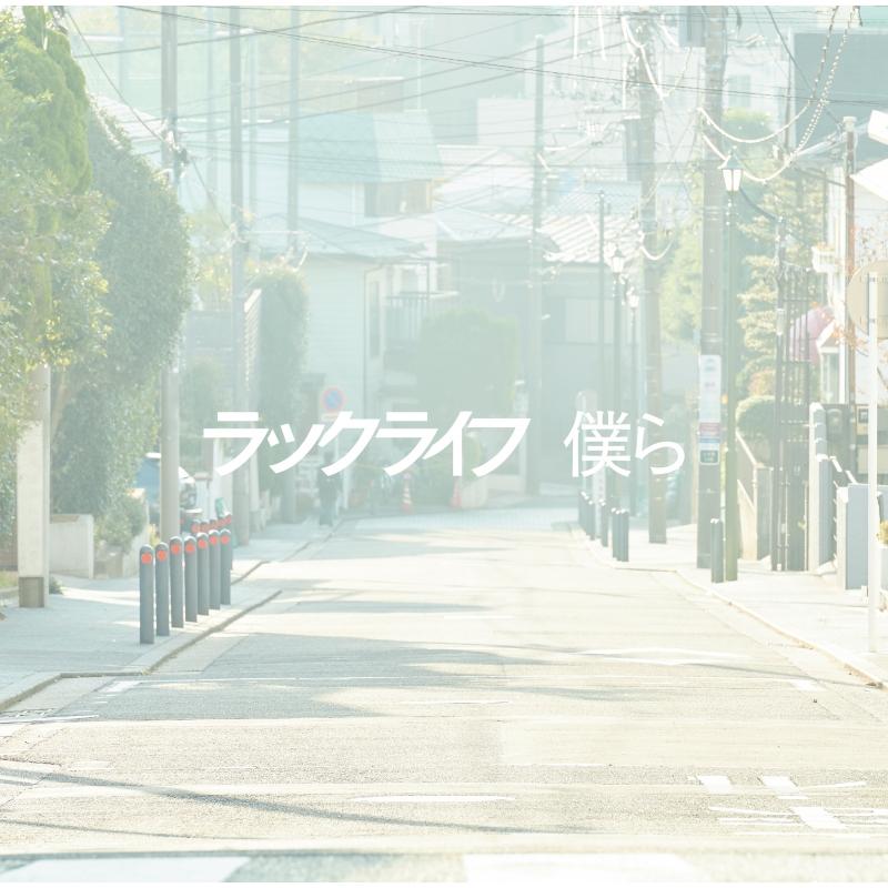 僕ら (+DVD)