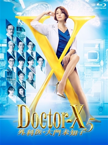 ドクターX 〜外科医・大門未知子〜5 Blu-rayBOX