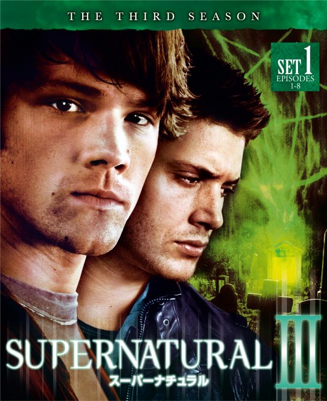 SUPERNATURAL III スーパーナチュラル <サード> 前半セット
