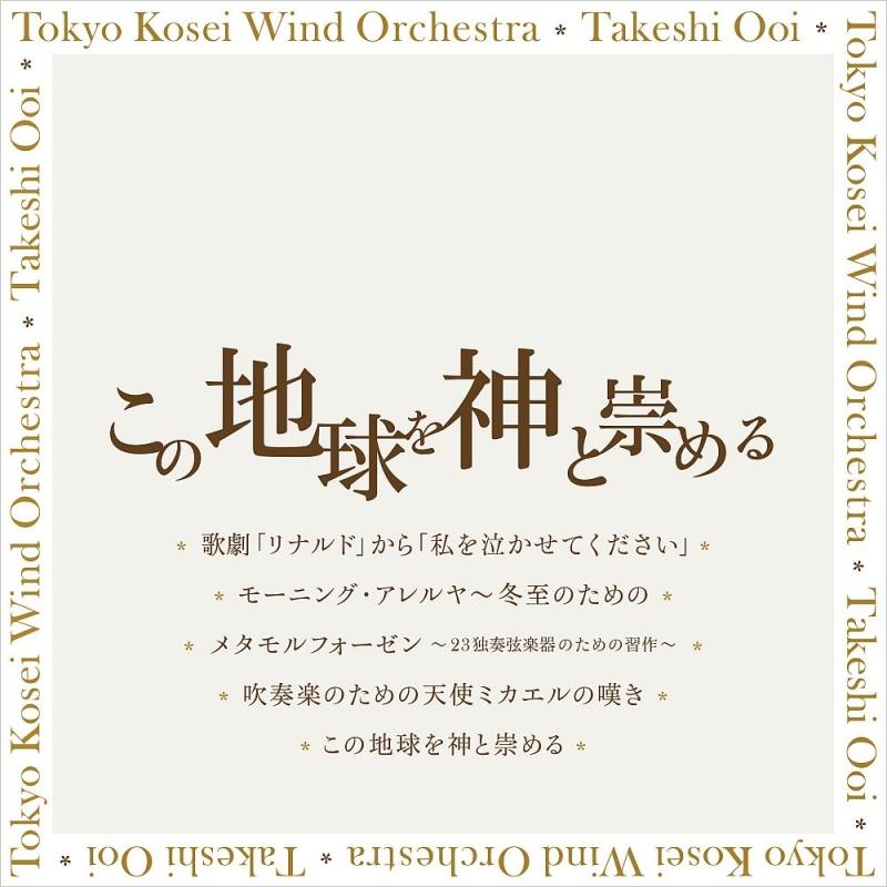 『この地球を神と崇める』 大井剛史&東京佼成ウインドオーケストラ