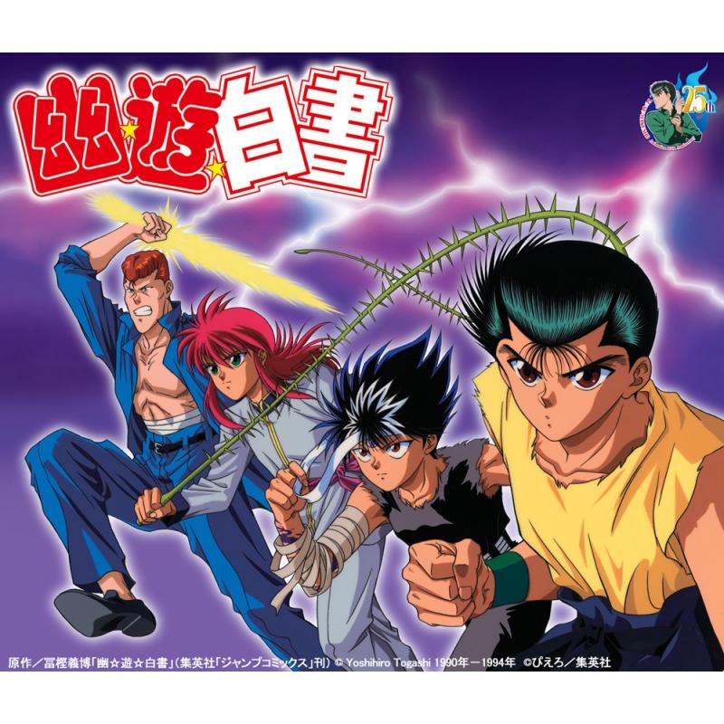 幽☆遊☆白書 25th Anniversary Blu-ray BOX 魔界編<最終巻>【特装限定版】
