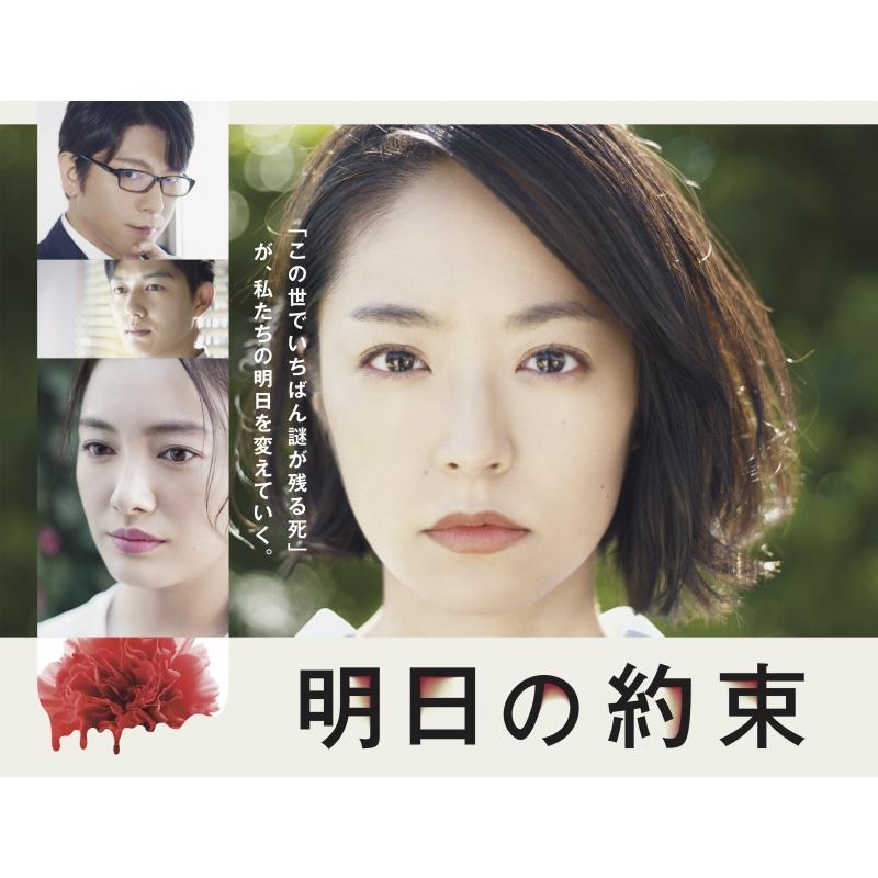 明日の約束【完全版】DVD-BOX