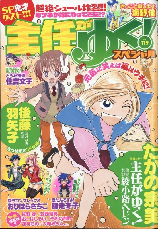 主任がゆく!スペシャル Vol.119 ...