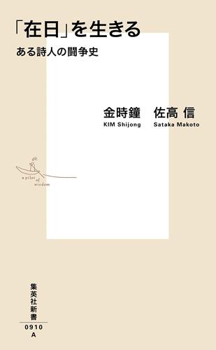 「在日」を生きる ある詩人の闘争史 集英社新書