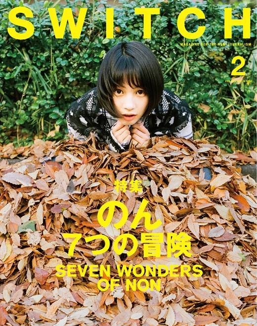 SWITCH Vol.36 No.2 特集 のん 7つの冒険 SEVEN WONDERS OF NON