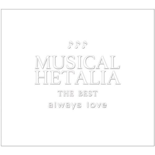 MUSICAL HETALIA THE BEST「always love」