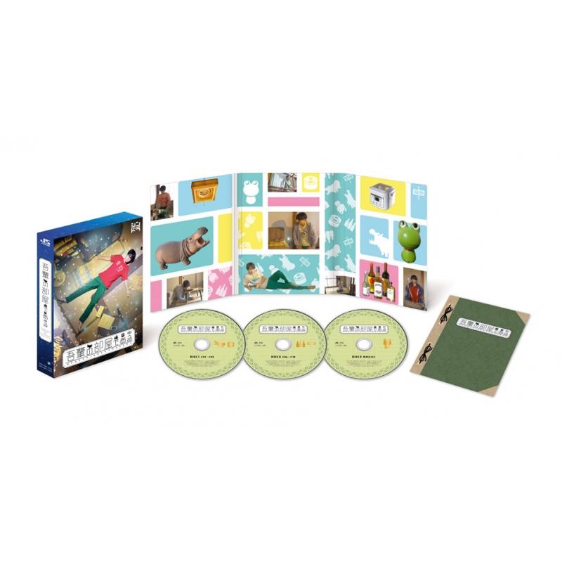 吾輩の部屋である DVD-BOX