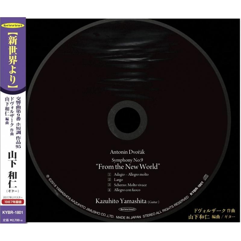 ドヴォルザーク:交響曲第9番『新世界より』(ギター・ソロ版)