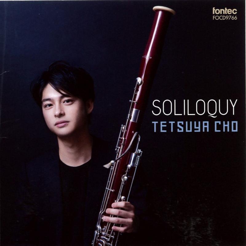 ソリロキー -SOLILOQUY〜無伴奏ファゴット作品集 長 哲也