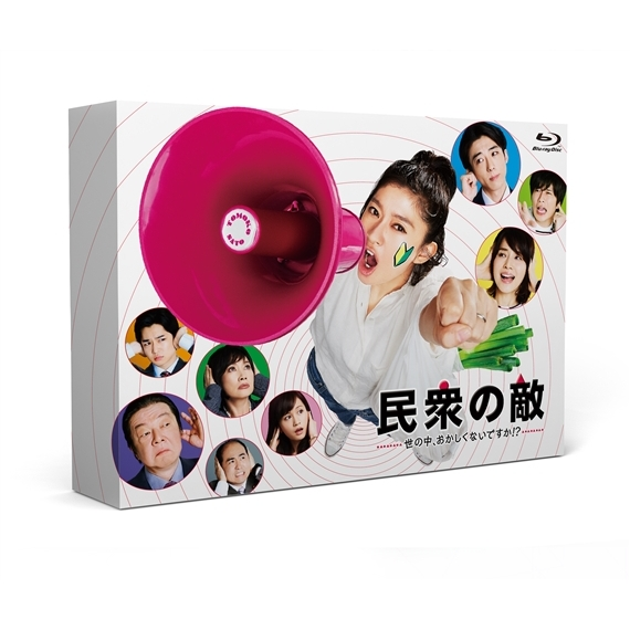 民衆の敵〜世の中、おかしくないですか!?〜Blu-ray BOX