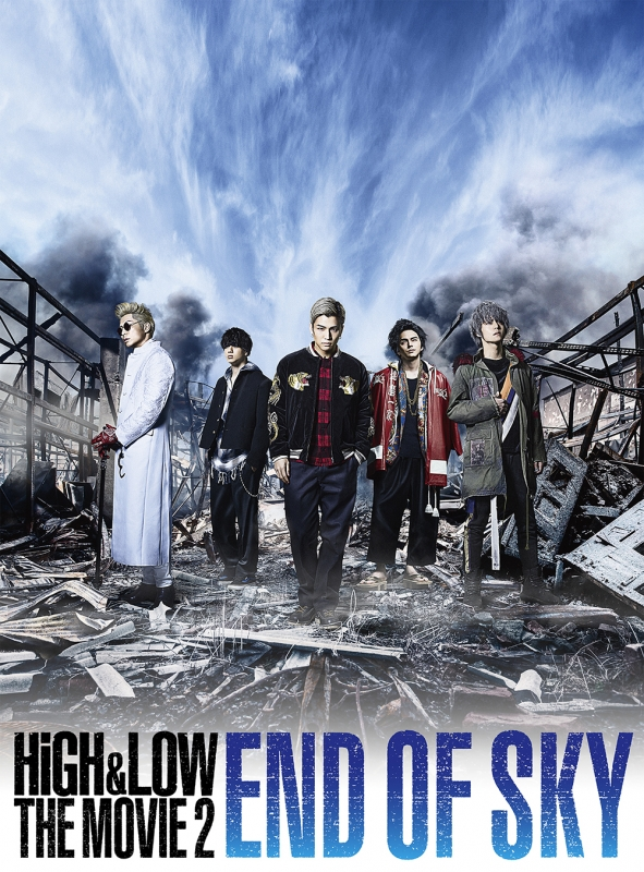HiGH & LOW THE MOVIE 2〜END OF SKY〜 <通常盤>