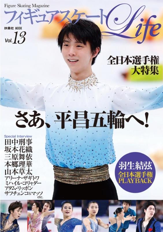 フィギュアスケートLife Vol.13 扶桑社ムック