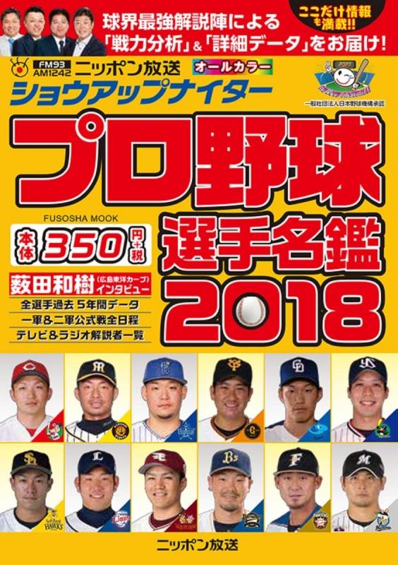 ショウアップナイター プロ野球選手名鑑 2018 扶桑社ムック