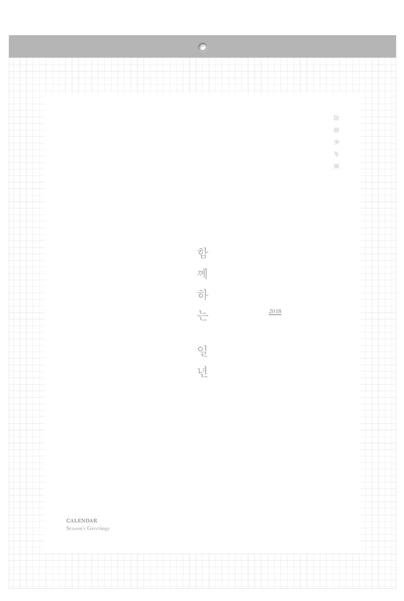 bts 2018 wall calendar bts 防弾少年団 hmv books online pcm0002