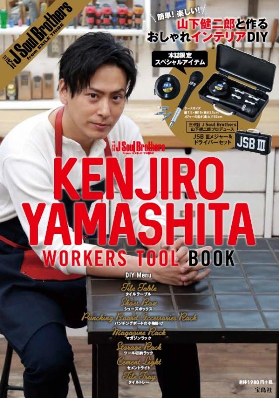 三代目 J Soul Brothers KENJIRO YAMASHITA WORKERS TOOL BOOK