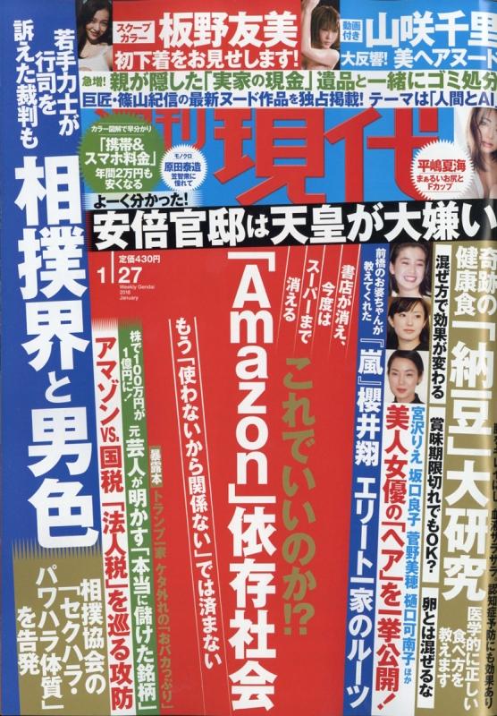 週刊現代 2018年 1月 27日号