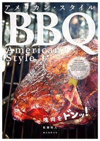 アメリカン・スタイルBBQ 肉は塊で焼け!