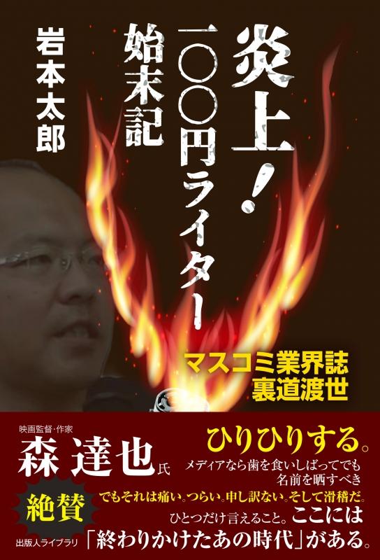 炎上!一〇〇円ライター始末記 マスコミ業界誌裏道渡世 出版人ライブラリ