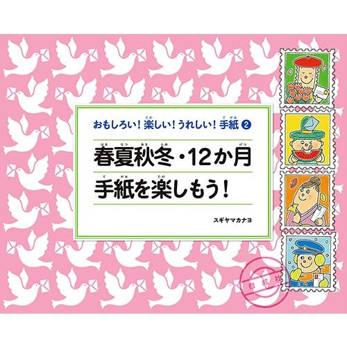 おもしろい!楽しい!うれしい!手紙 2 春夏秋冬・12か月手紙を楽しもう!