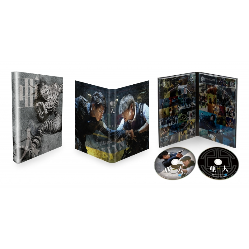 亜人 Blu-ray 豪華版