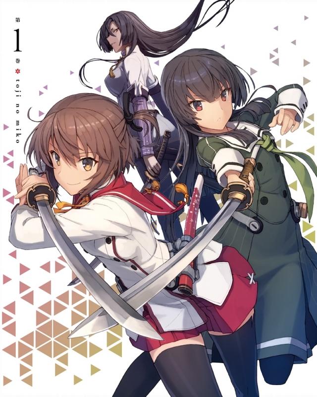 刀使ノ巫女 第1巻【DVD】