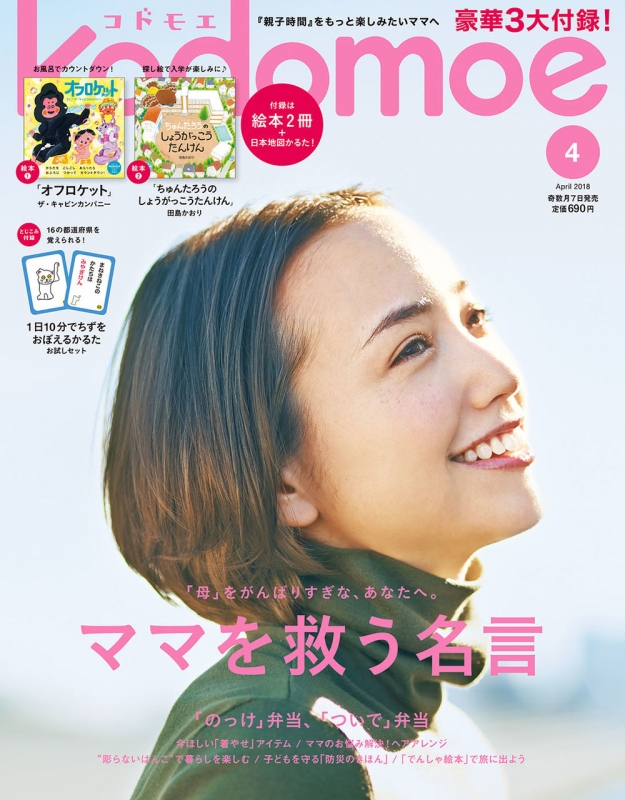 kodomoe (コドモエ)2018年 4月号