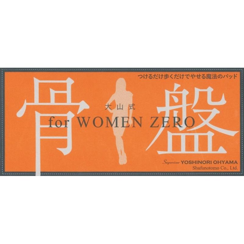 大山式 for women zero 骨盤 大山良徳 hmv books online 9784074272990