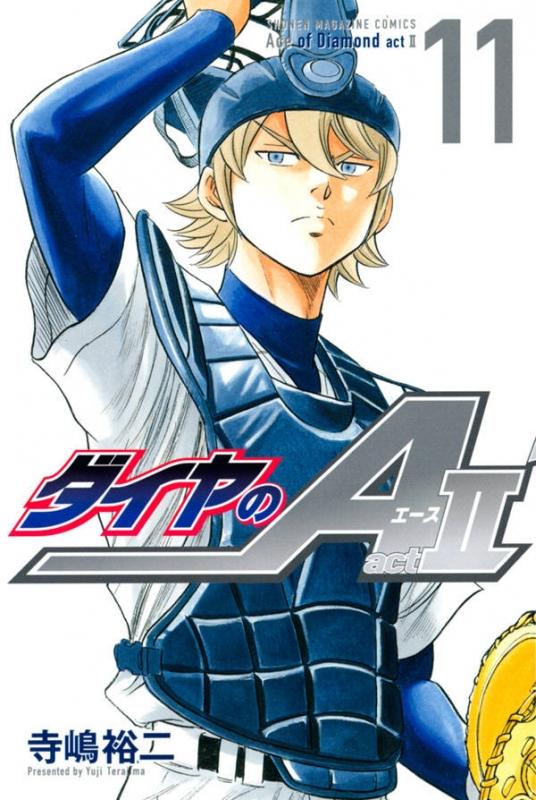 ダイヤのA act2 11 週刊少年マガジンKC