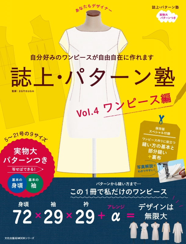 誌上・パターン塾 Vol.4 ワンピース編 文化出版局MOOKシリーズ