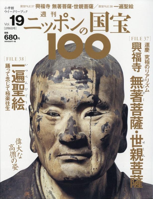 週刊 ニッポンの国宝100 2018年 2月 6日号 19号