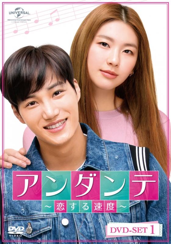 アンダンテ〜恋する速度〜DVD-SET1