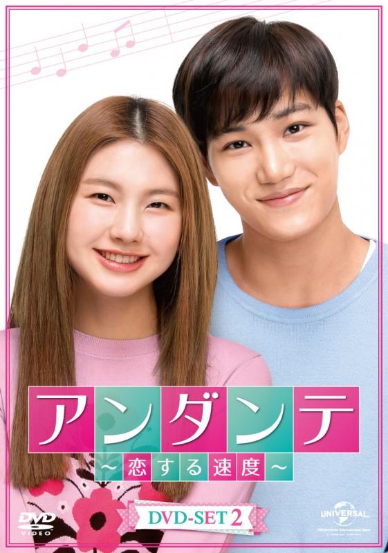 アンダンテ〜恋する速度〜DVD-SET2