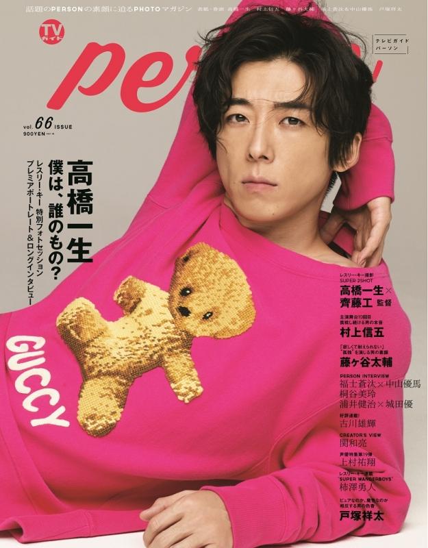 TVガイド PERSON (パーソン)VOL.66 東京ニュースMOOK