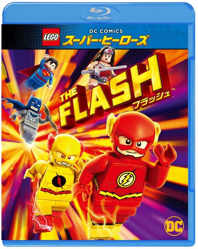 LEGOスーパー・ヒーローズ:フラッシュ