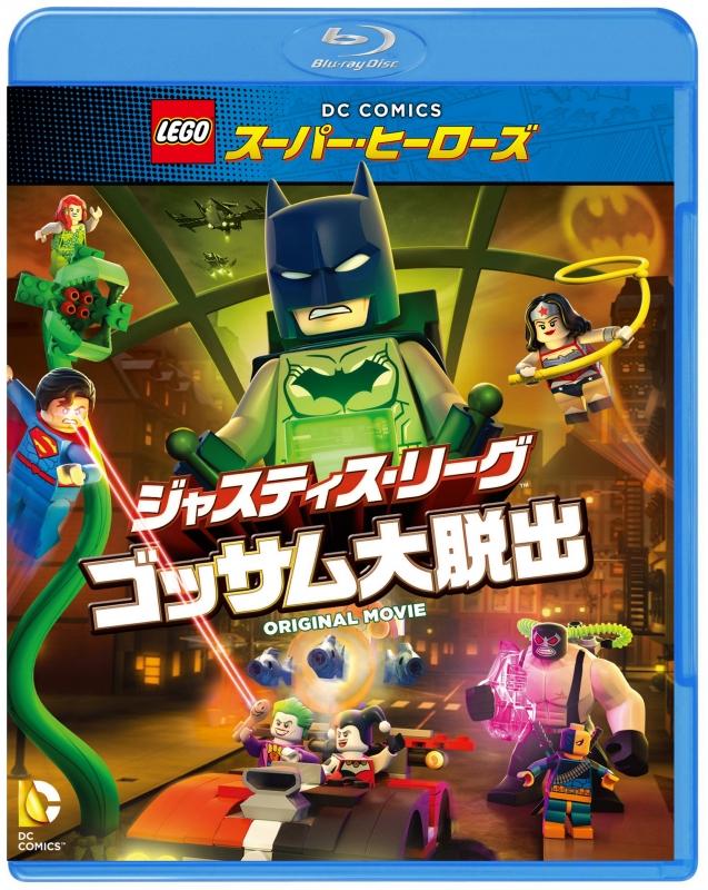 LEGOスーパー・ヒーローズ:ジャスティス・リーグ<ゴッサム大脱出>