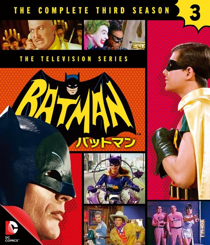 バットマン TV <サード・シーズン>コンプリート・セット