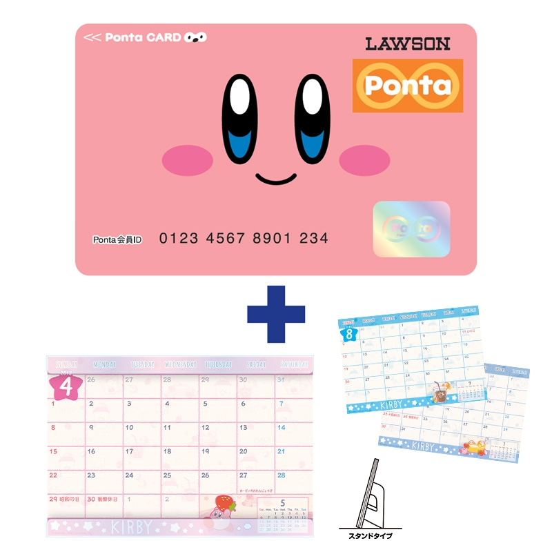 星のカービィ×Pontaカード (カレンダー付)/ 星のカービィ