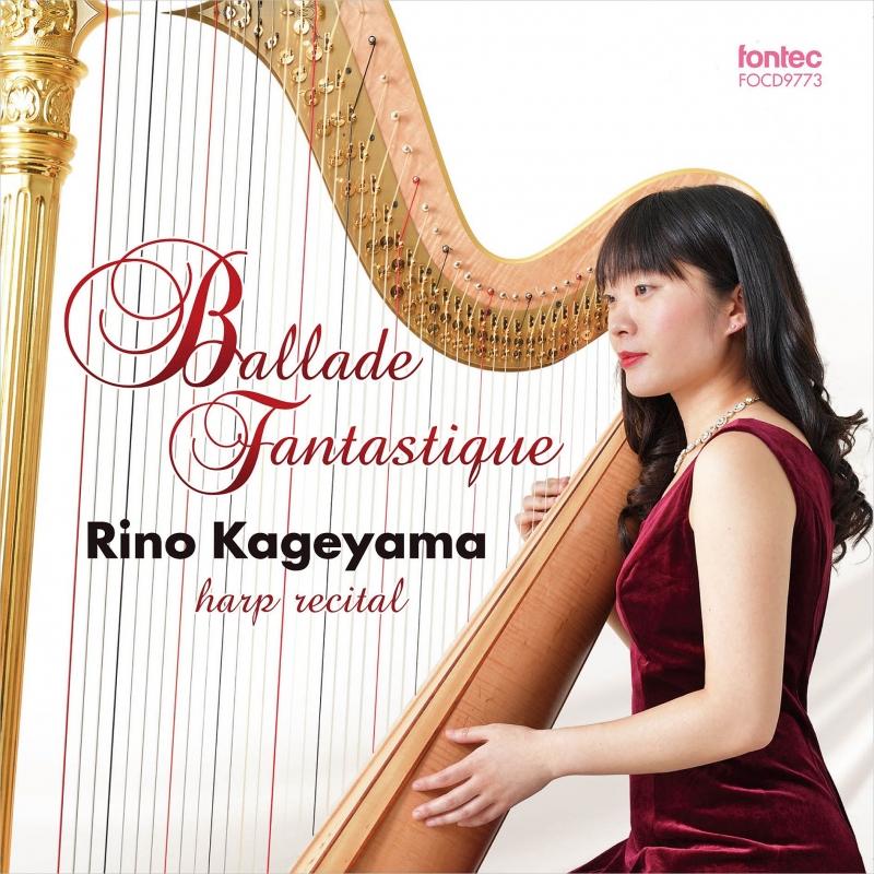景山梨乃: Ballade Fantastique