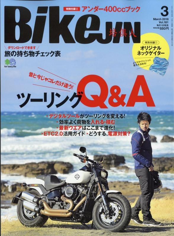 BikeJIN (培倶人)2018年 3月号