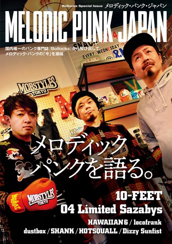 Bollocks Special Issue メロディック・パンク・ジャパン